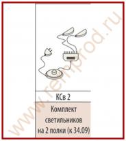 Комплект светильников для Модуля 34.09 Гостиная Соренто