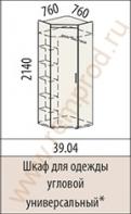 Прихожая Мэри Модуль 39.04 Размер
