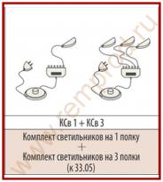 Комплект светильников для Модуля 33.05 Гостиная Мокко