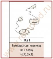 Комплект светильников для Модуля 35.05.1 Гостиная Валенсия