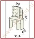 Туалетный Столик - Спальня Розали Модуль 96.06 Размеры